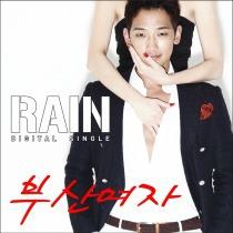 부산여자 (single)
