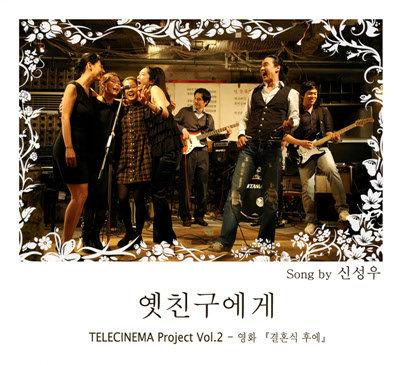 텔레시네마 프로젝트 Vol.2 앨범정보