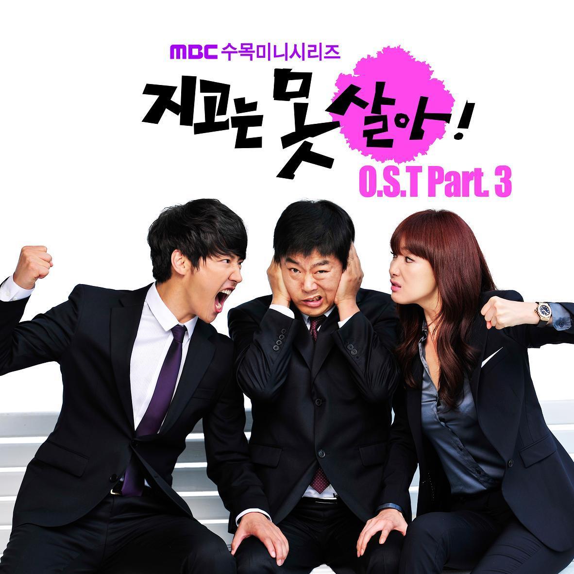 지고는 못 살아 Part.3 (MBC 수목드라마) 앨범정보